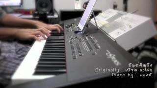 Bird Thongchai - มีแต่คิดถึง Piano Cover by ตองพี