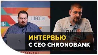 Сергей Сергиенко про ICO CHRONOBANK, токен TIME, скамы и листинги. Интервью с СЕО CHRONOBANK