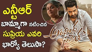 Unknown And Interesting Facts About Aravindha Sametha Movie NTR Grand Mother Actress Supriya Pathak
