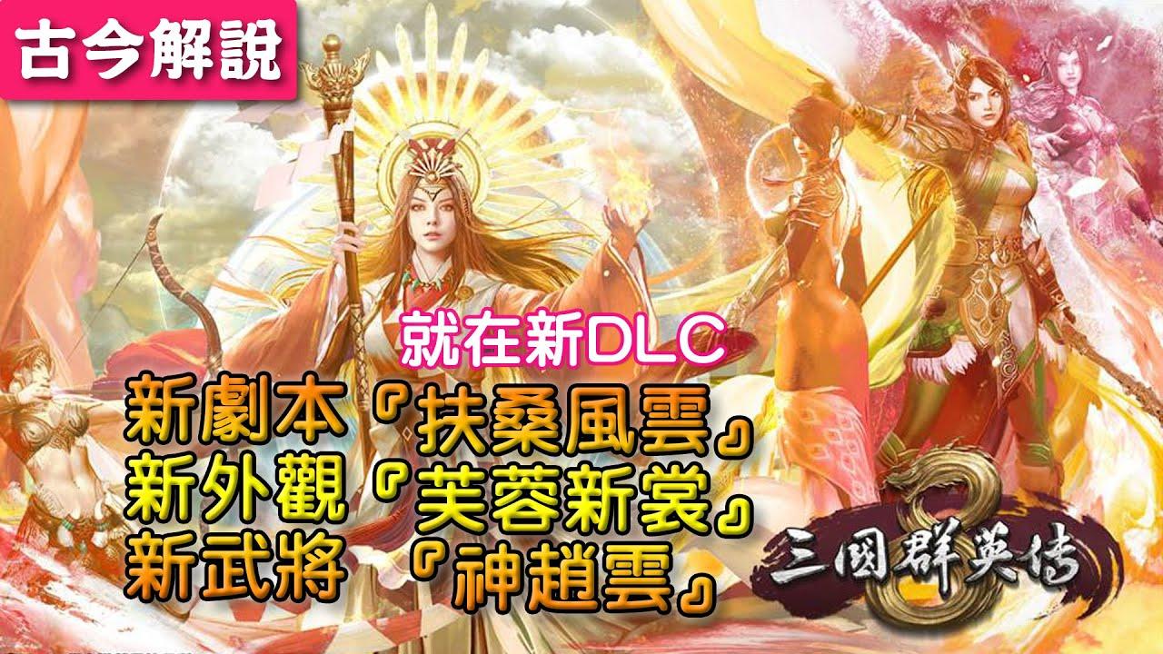《三群群英傳8》 遊戲大改版! 『新劇本、新外觀、新武將』就在新DLC『扶桑風雲』『芙蓉新裳』『神趙雲』 !