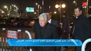 عزاء الراحل عمرو فهمي السكرتير العام السابق للاتحاد الإفريقي