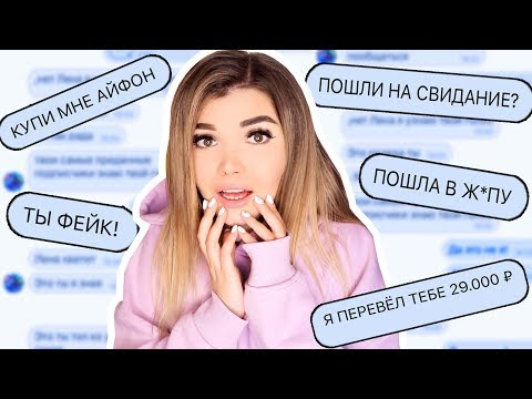 ПЕРЕПИСКА С ПОДПИСЧИКАМИ С МОЕГО ФЕЙКА ! 2 Часть