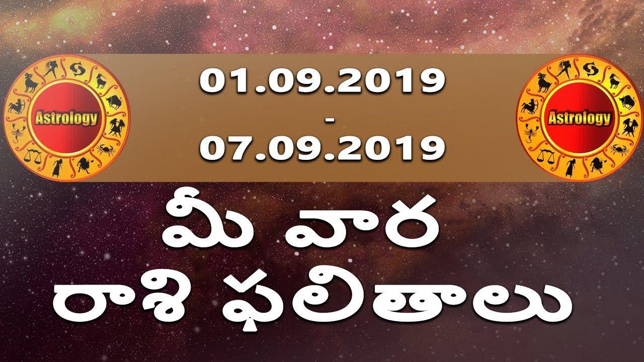 01-09-2019 నుంచి 07-09-2019 వరకు మీ రాశి ఫలితాలు || Rasi Phalalu
