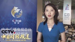 《中国财经报道》直击G20 G20大阪峰会开启 聚焦八大主题 20190628 17:00 | CCTV财经