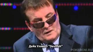 Эмоции в покере (ненормативная лексика)
