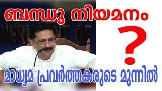 ബന്ധുനിയമനം | K T Jaleel  Press Meet | thaniniram news
