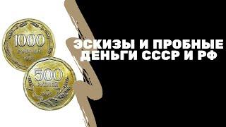 Эскизы банкнот СССР и РФ  Пробные монеты 1995 и 1998  Музей истории денег  Я коллекционер