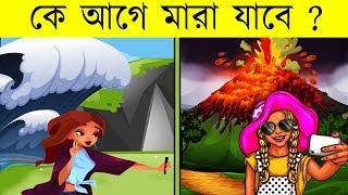 ৭ টি বাংলা মজার ধাঁধা || 7 Puzzle in bengali || মগজ ধোলাই - Magoj Dholai || picture puzzle || Puzzle