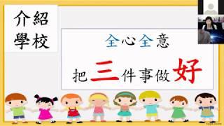 Publication Date: 2020-05-28 | Video Title: 5月23日家長講座Part1 佛教志蓮小學的特色及發展重點