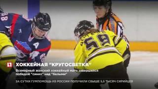 """Всемирный женский хоккейный матч завершился """"синих"""" над """"белыми"""""""