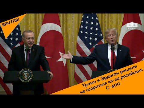 Трамп и Эрдоган решили не ссориться из-за российских С-400