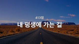 [새찬송가] 413장 내 평생에 가는 길