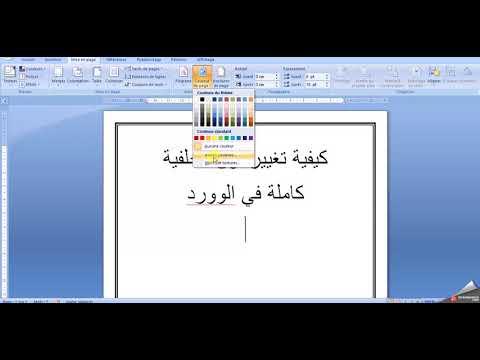 تغيير لون صفحة الوورد كاملة الخلفية وورد 2007 2013 2010 Youtube
