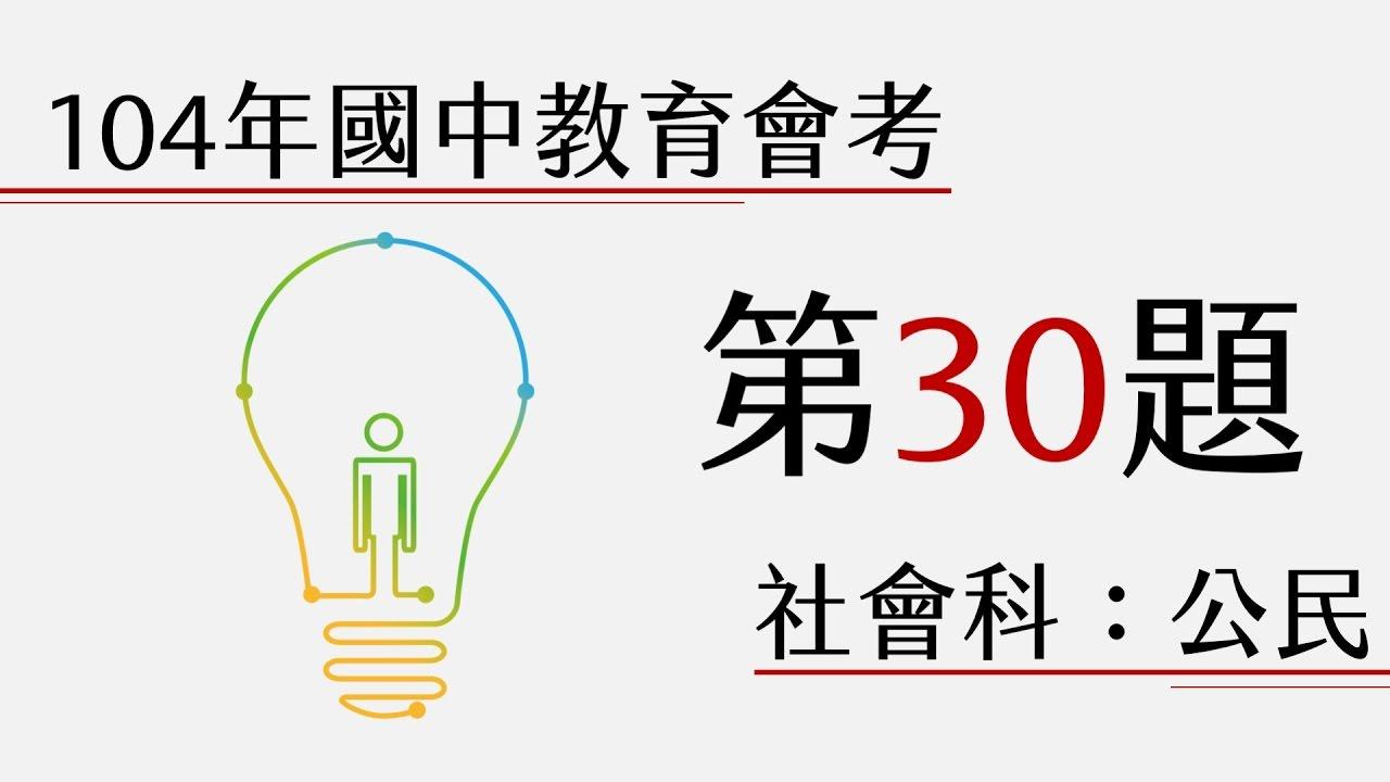 【公民叮104會考解題特輯】社會第30題詳解 - YouTube