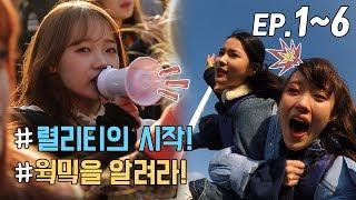 [WekiMeki 위키미키 모해?] EP1~EP6 몰아보기(ENG SUB)