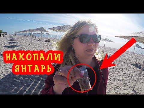 ЯНТАРНЫЙ в Калининградской области - как добывают янтарь, самый длинный променад