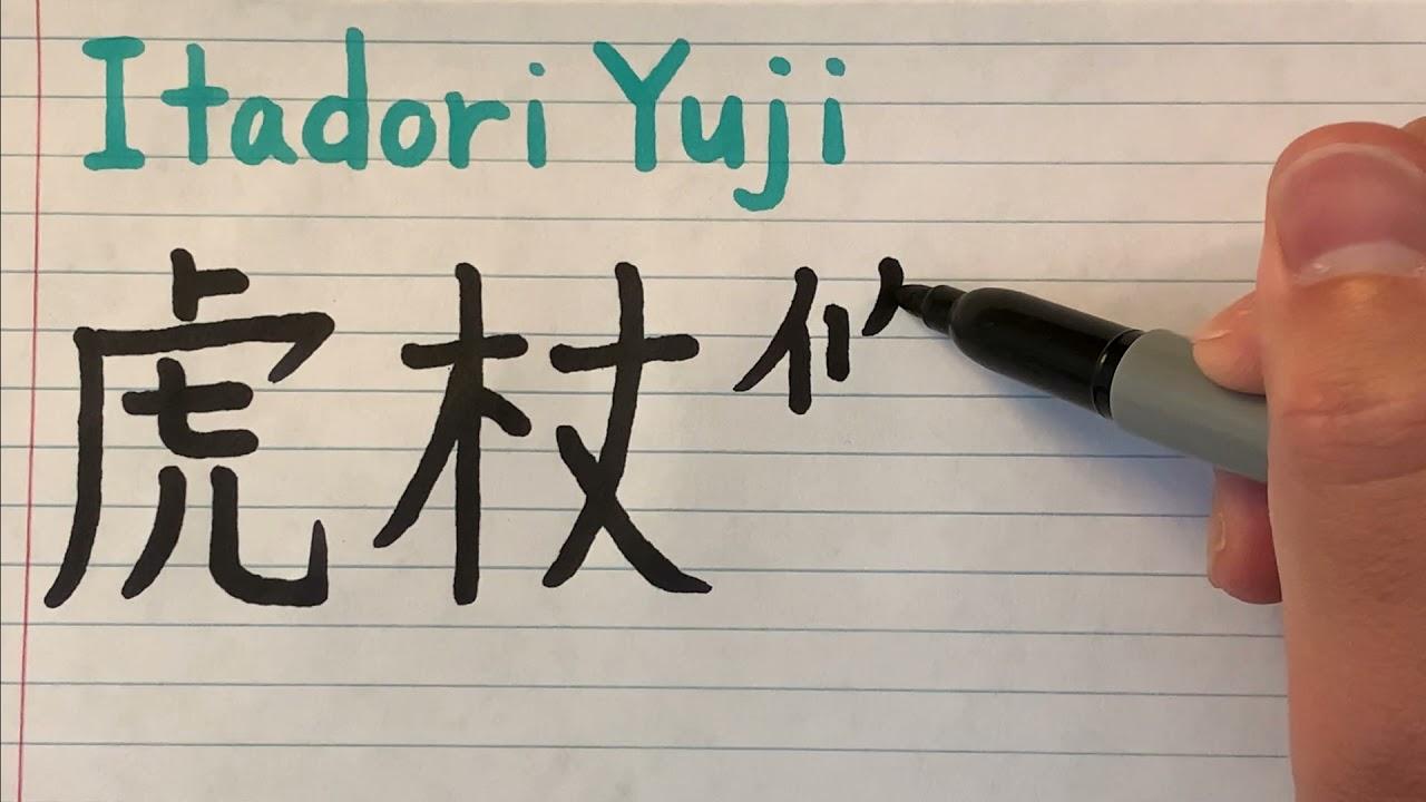 Japanese Name Of Yuji Itadori From Jujutsu Kaisen In Writing With Pronunciation Youtube