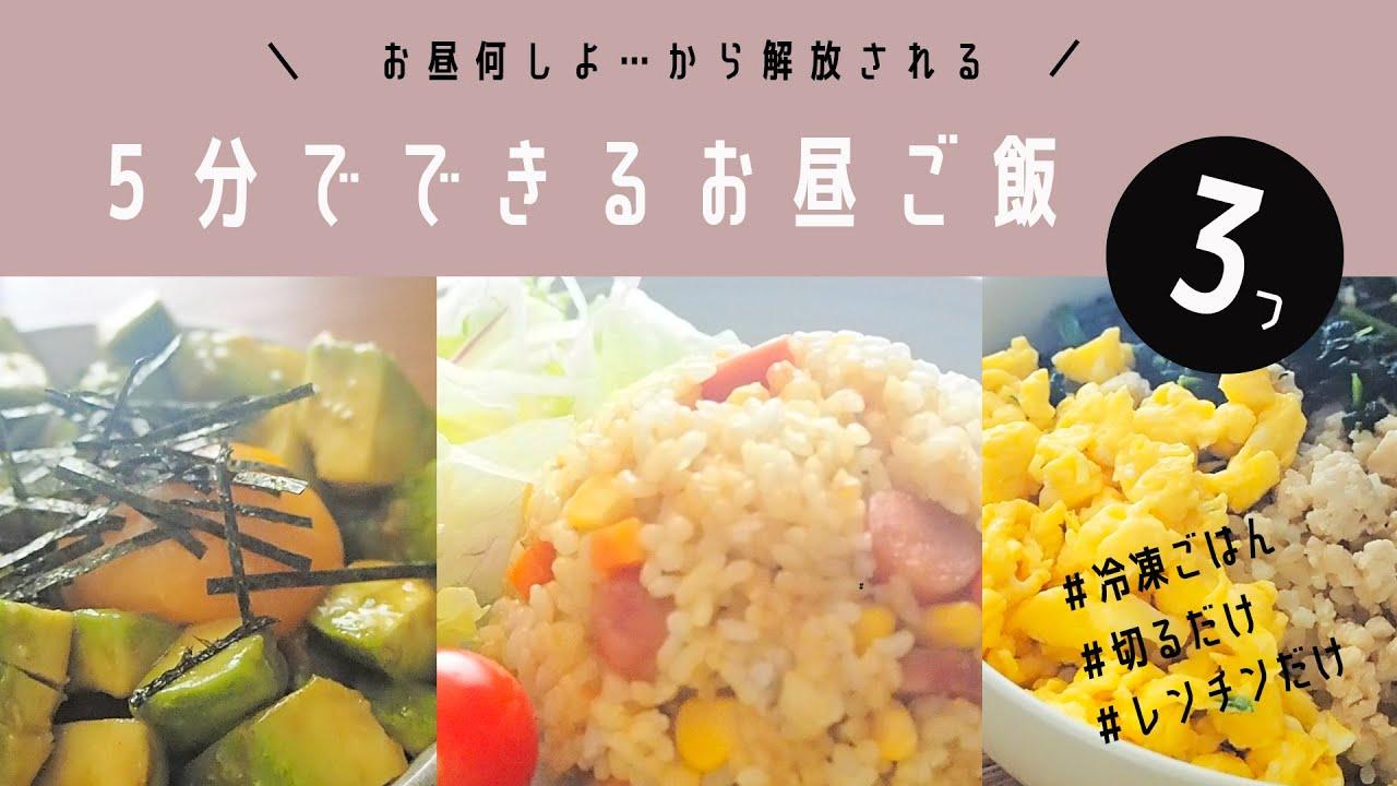 お昼 レシピ