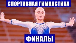 Олимпиада 2020 Спортивная гимнастика Финалы на отдельных снарядах Расписание состав участников