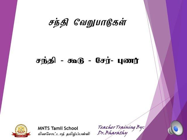 Teacher Training by Dr.Bharathy சந்தி_வேறுபாடுகள்_1