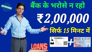 Cashe Instant Personal Loans | Loan Without Documents | Aadhar Card Loan Apply Online In India