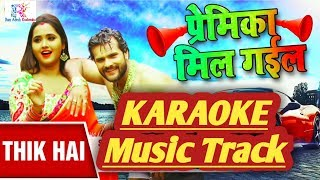 ठीक है Thik hai नून रोटी खाएंगे Bhojpuri Music Track With Lyrics By Ram Adesh Kushwaha