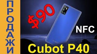 Cubot P40 – Бюджетный смартфон с NFC и 4 камерами по цене $89,99 – Интересные гаджеты