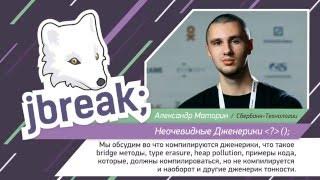 Александр Маторин — Неочевидные Дженерики(, 2016-07-15T09:47:15.000Z)
