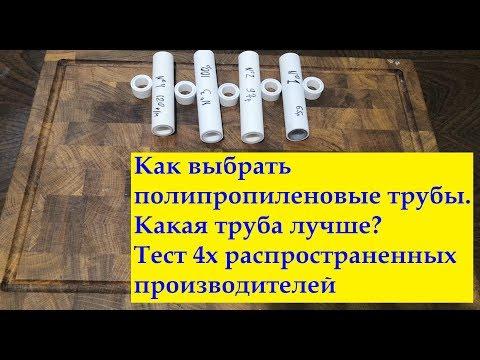 Как Выбрать полипропиленовые Трубы | ПП Курс | Часть 2 | Тест четырех популярных производителей