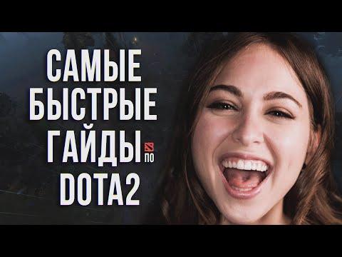 видео: Самый быстрый гайд - pugna/Отсосный король dota 2