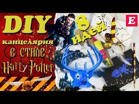 DIY Канцелярия в стиле Гарри Поттера своими руками *Harry Potter * Eva-Konfetti