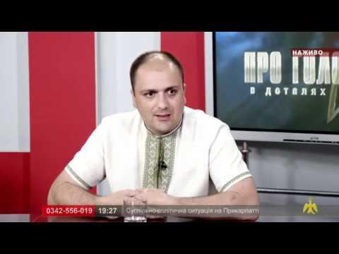 Про головне в деталях. Т. Виноградник. В. Попович. Суспільно-політична ситуація на Прикарпатті