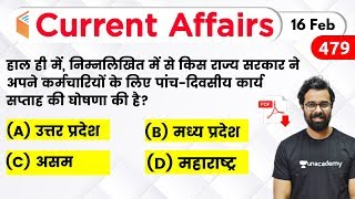 5:00 AM - Current Affairs Quiz 2020 by Bhunesh Sir | 16 February 2020 | Current Affairs Today