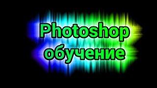 Видео обучение Photoshop