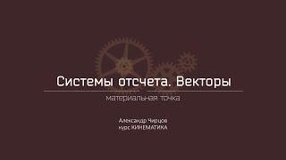 Лекция 2.2 | Материальная точка | Александр Чирцов | Лекториум