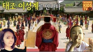 구리 동구릉 체험~ 태조 이성계 동구릉 탐험! 조선을 건국한 태조 이성계 건원릉 조선왕조 Royal Tomb of Chosun