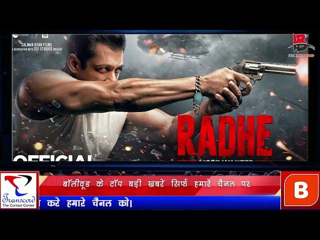 'Radhey' became the shortest film of Salman Khan's career?