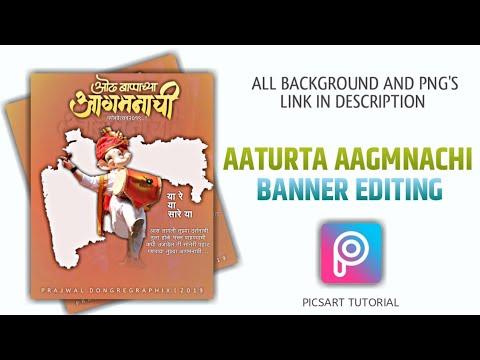 ganpati-bappa-morya- -aaturata-aagmnachi-banner-(आतुरता-आगमनाची-बॅनर)-editing-in-picsart-2019