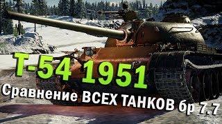 Т-54 1951 Обзор | Сравнение ВСЕХ ТАНКОВ бр 7.7 в War Thunder