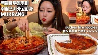 [ENG]핵불닭우동볶이 시카고피자 먹방 mukbang nuclear fire noodles pizza 核火鶏焼きそばチャレンジ