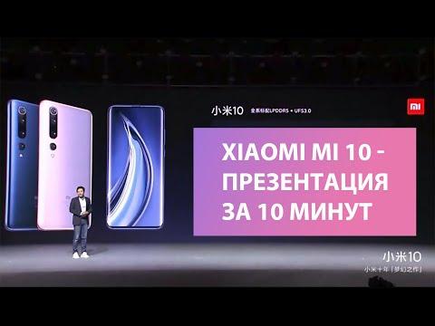 Презентация Xiaomi Mi 10 и Mi 10 Pro за 10 минут