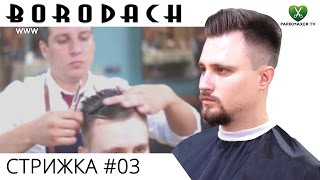 МУЖСКАЯ СТРИЖКА от Barbershop Borodach  № 03. Парикмахер тв.(YouTube: https://www.youtube.com/user/parikmaxerTV ▷ Instagram: https://www.instagram.com/parikmaxertv/ ▷ Periscope: ..., 2016-12-23T06:18:08.000Z)