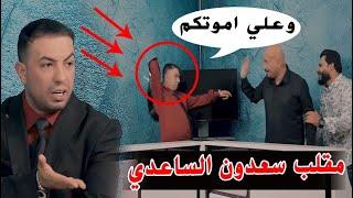 عركه سعدون الساعدي و مفدم وعلي البديري  (مقلب سعدون الساعدي ) برنامج 123 !!!