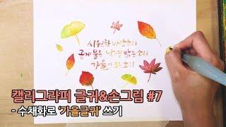 캘리그라피글귀&손그림 [Calligraphy&Drawing] #7 가을낙엽