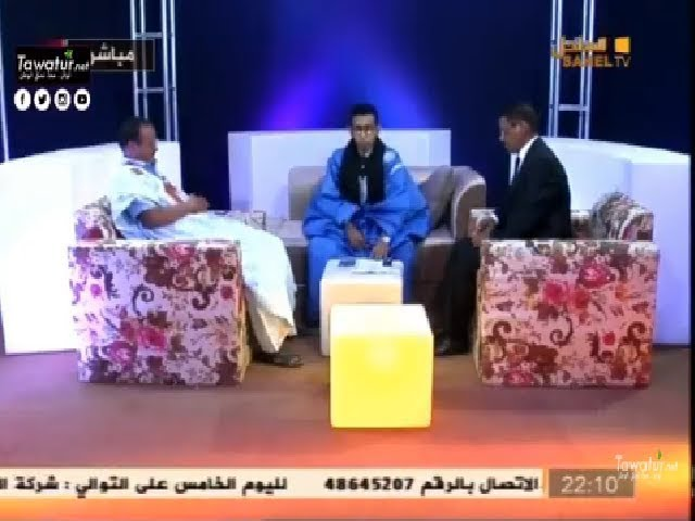 برنامج كوكتيل مع نقيب الصحفيين الموريتانيين والاعلامي محمد لمين مني - قناة الساحل