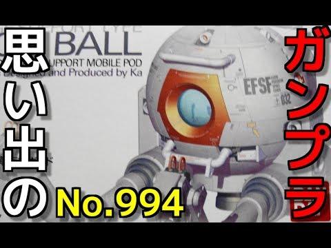 994 1/100  RB-79 ボール(Ver.Ka)   『MASTER GRADE』
