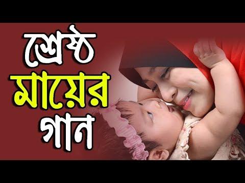 best-ma-song-||-new-bangla-islamic-song-2018-||-new-ma-gojol