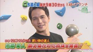 土曜あさ9時30分 『王様のブランチ』 5月13日放送予告 又吉直樹インタビ...