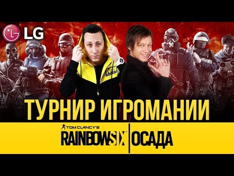 Турнир по Rainbow Six: Siege от ИГРОМАНИИ