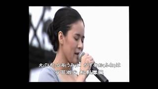 歌手:手嶌葵(Aoi Teshima) 歌曲:告別的夏天( さよならの夏) 增加中日...